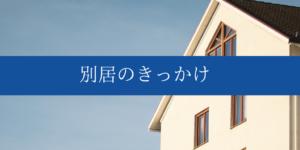 【体験談6】別居のきっかけ。家に女性を連れ込んでいたことが発覚