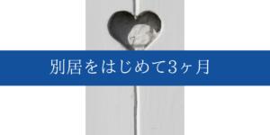 【体験談8】別居から2ヶ月。音信不通が続く