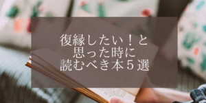別居から復縁したいと思った時に読むべきおすすめの本5選