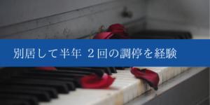 【体験談12】別居から半年。円満調停で復縁へ?
