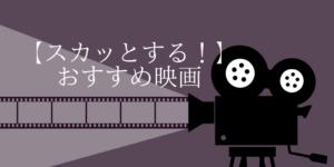 【サレ妻おすすめの映画】スカッとする・前向きになれる映画5選